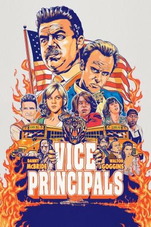 副校长 第二季 Vice Principals Season 2 (2017) 中文字幕