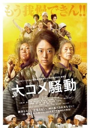 大米骚动 大コメ騒動 (2021) 中文字幕