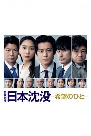 日本沉没:希望之人 日本沈没ー希望のひとー (2021)
