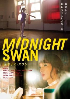 午夜天鹅 ミッドナイトスワン (2020) 中文字幕