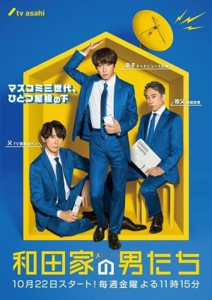 和田家的男人们 和田家の男たち (2021)