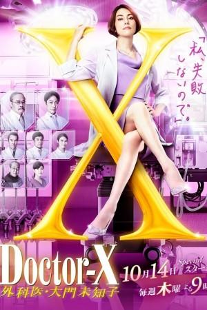 X医生:外科医生大门未知子 第7季 ドクターX~外科医・大門未知子~第7シリーズ (2021)