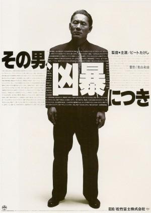 凶暴的男人 その男、凶暴につき (1989) 中文字幕
