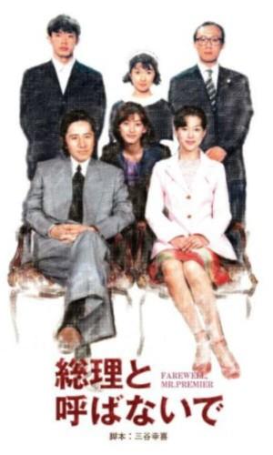 別叫我总理 総理と呼ばないで (1997) 中文字幕