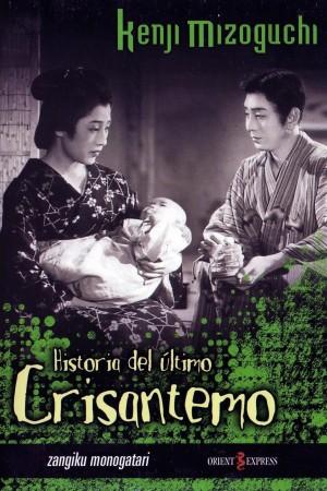 残菊物语 殘菊物語 (1939) 中文字幕