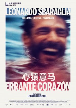 心猿意马 Errante corazón (2020) 中文字幕