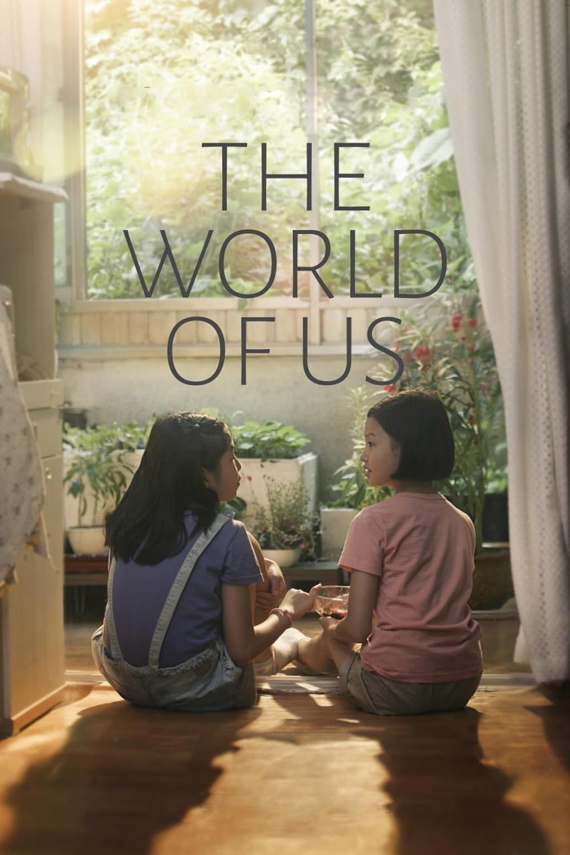 我们的世界 우리들 (2016) 1080P