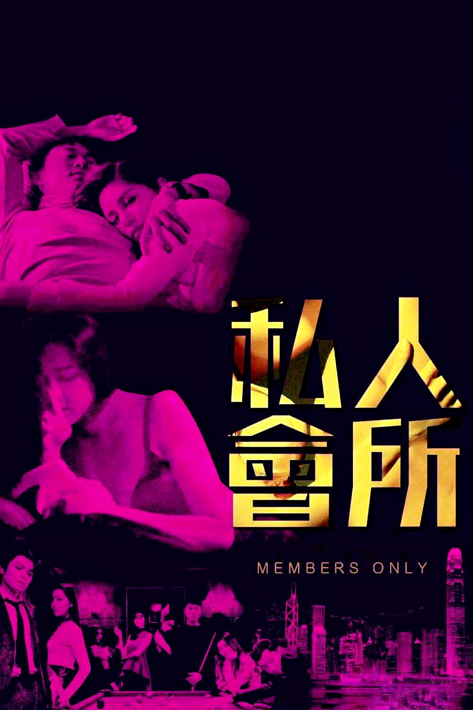 私人会所 Members Only (2017) 1080P