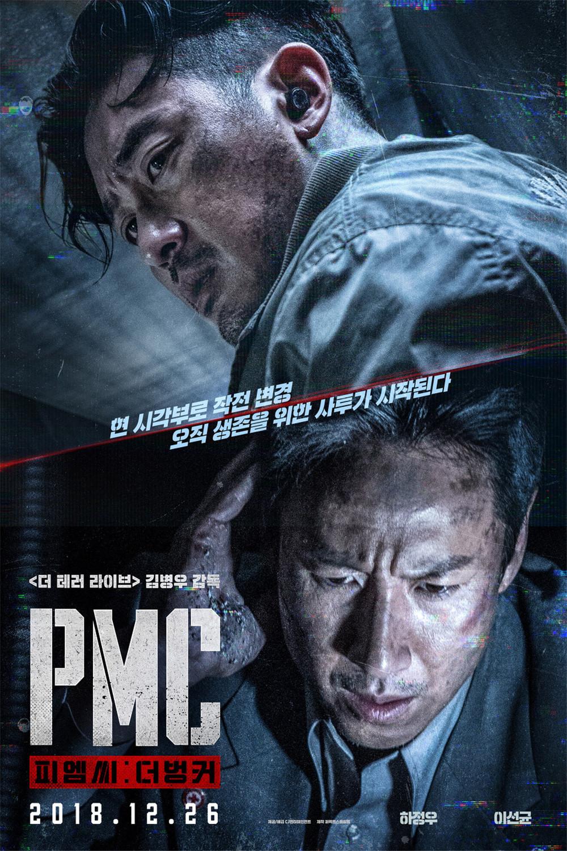 PMC: 더 벙커 Take Point (2018) 1080P