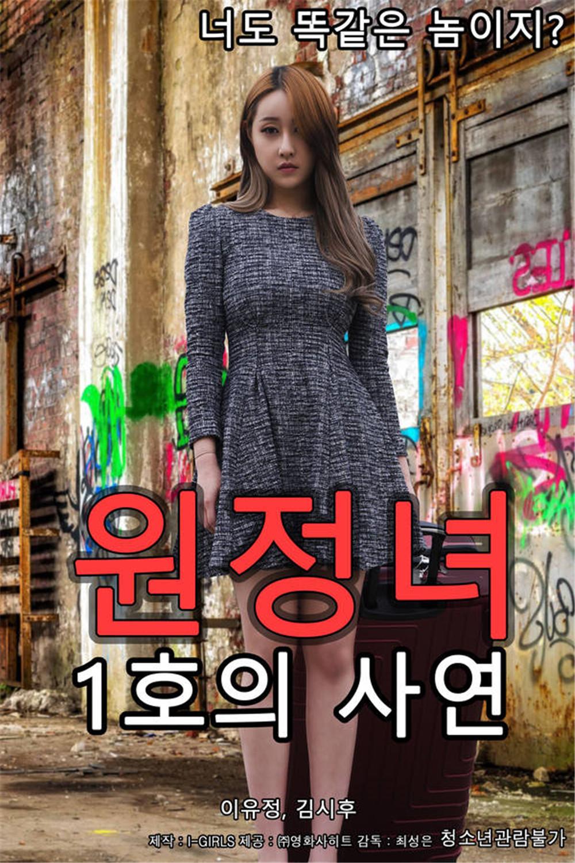 远征女一号的故事 원정녀 1호의 사연 (2019)