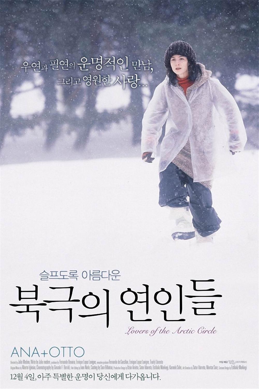 极地恋人 Los amantes del Círculo Polar (1998) 1080P