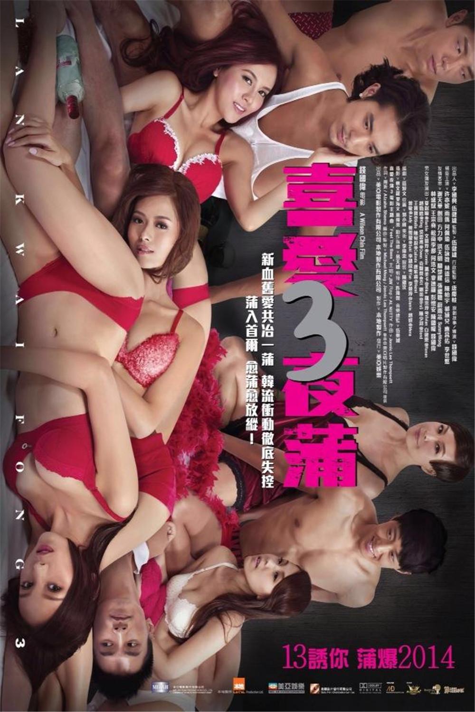 喜爱夜蒲3 Lan Kwai Fong 3 (2014) 720P