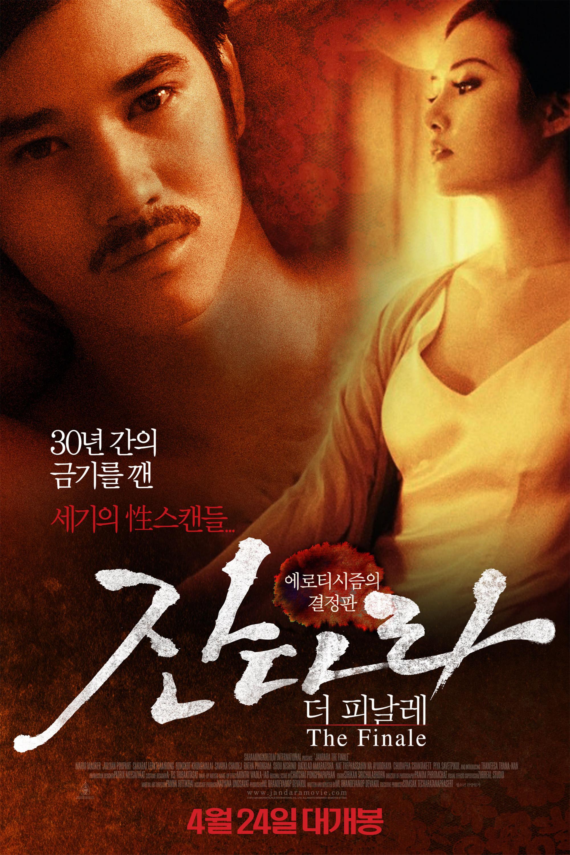晚娘下部:罪色 จัน ดารา ปัจฉิมบท(2013) 720P