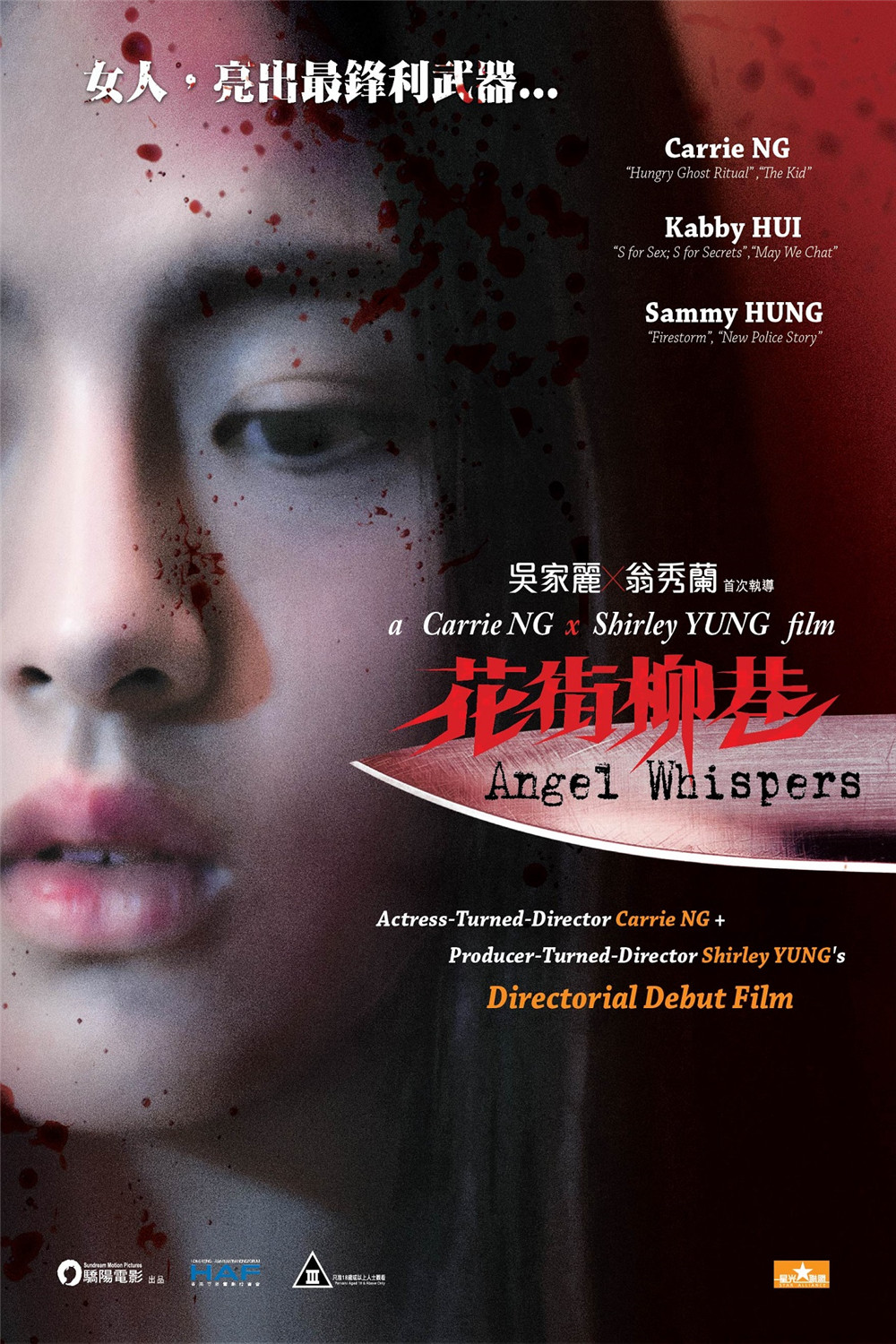 花街柳巷 Angel Whispers (2015) 1080P