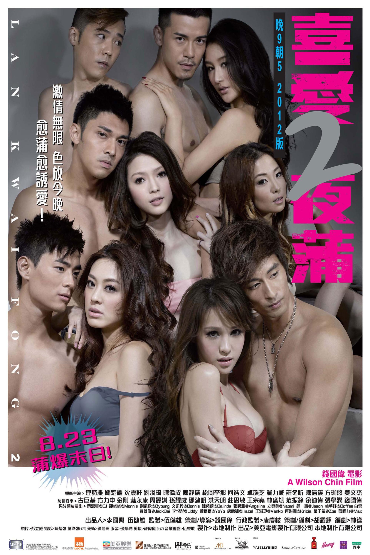 喜爱夜蒲2 Lan Kwai Fong 2 (2012) 720P