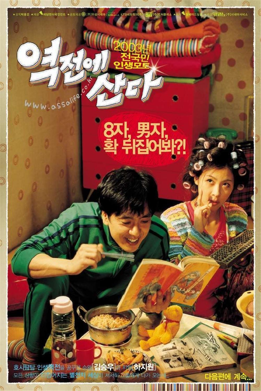 命运的逆转 역전에 산다 (2003)