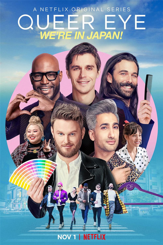 粉雄救兵:我们在日本! Queer Eye: We're In Japan! (2019)