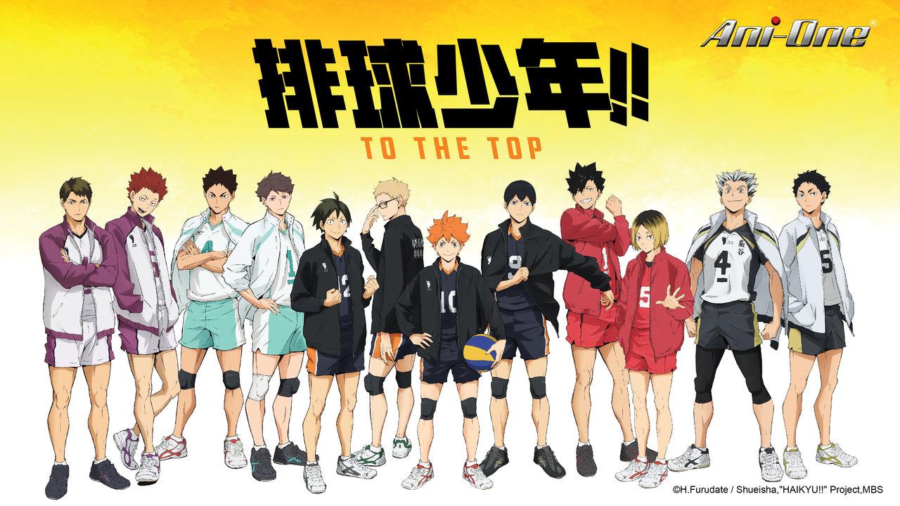 排球少年 第四季 ハイキュー!! TO THE TOP (2020)