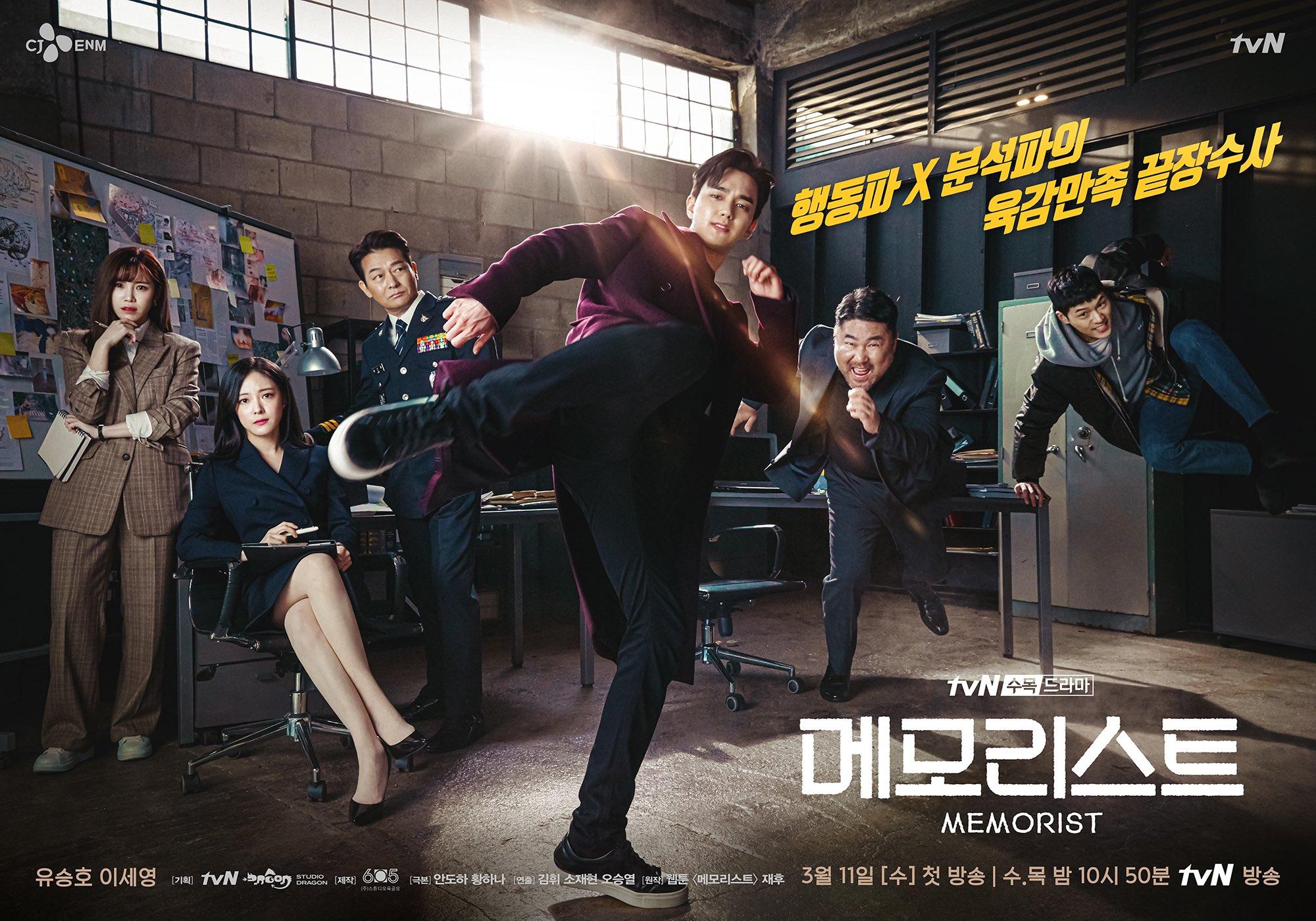 超能警探 메모리스트 (2020) 中文字幕