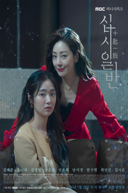 十匙一饭 십시일반 (2020) 中文字幕