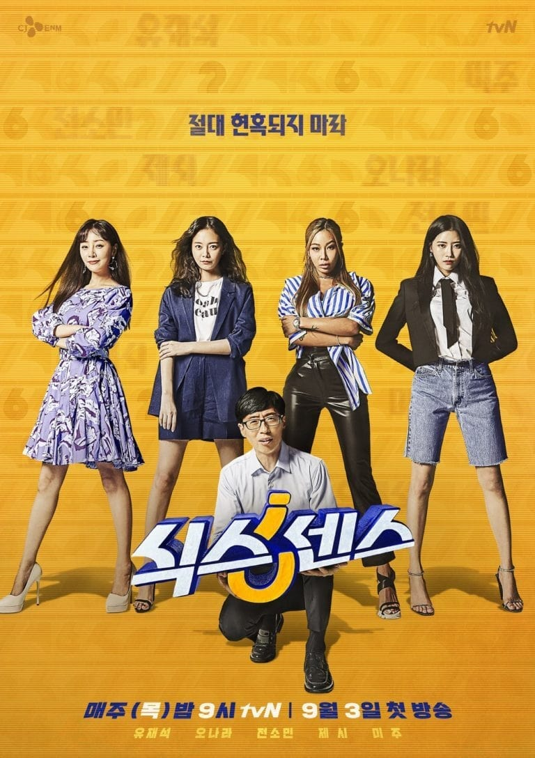 第六感 식스센스 (2020) 中文字幕