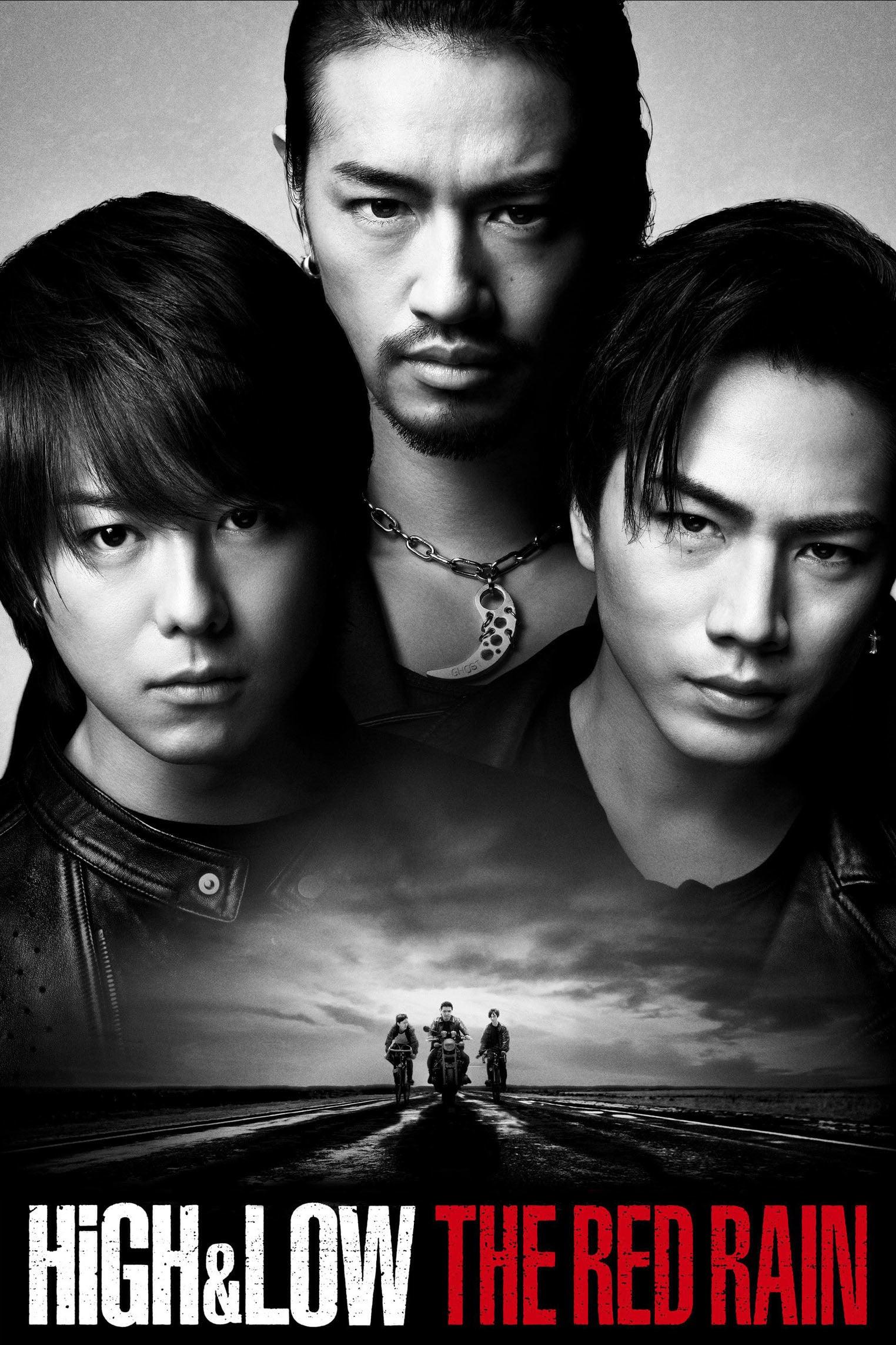 热血街区电影版2:红雨篇 HiGH&LOW THE RED RAIN (2016) Netflix 中文字幕