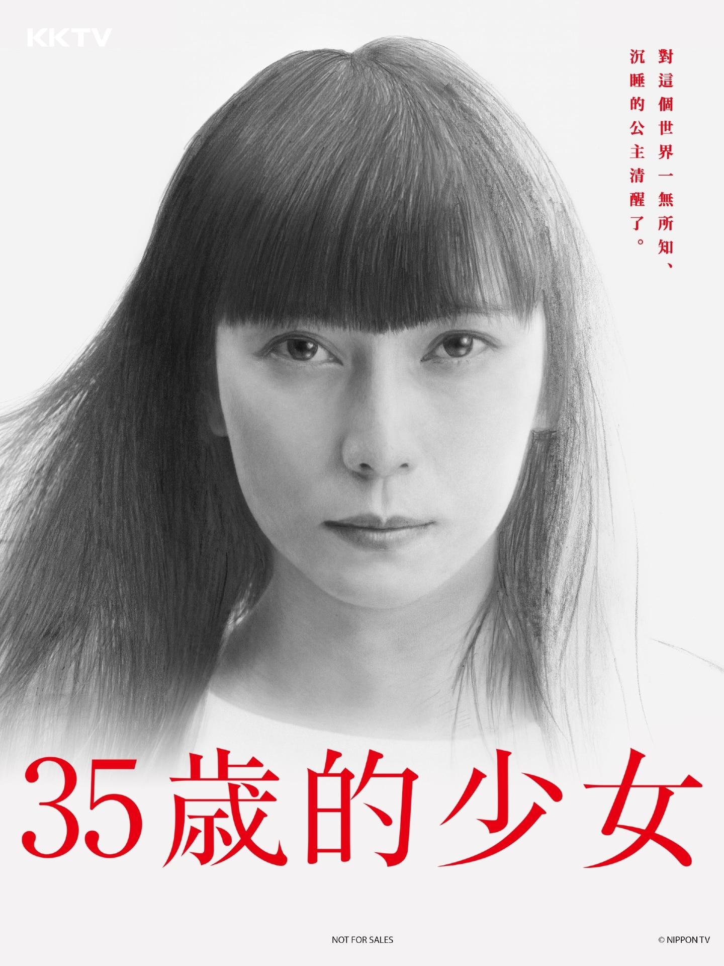 35岁的少女 35歳の少女 (2020)