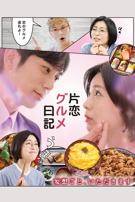 单恋美食家日记 片恋グルメ日記 (2020)