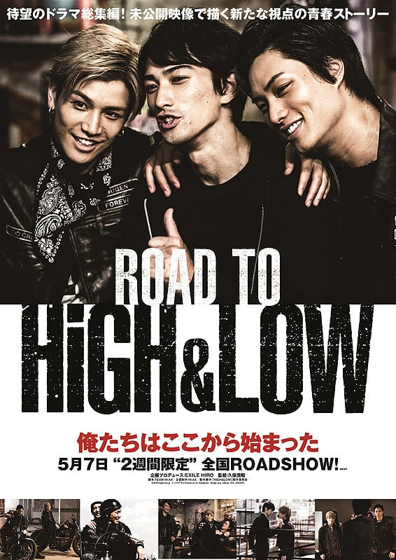 热血街区:成军之路 ROAD TO HiGH&LOW (2016) Netflix 中文字幕