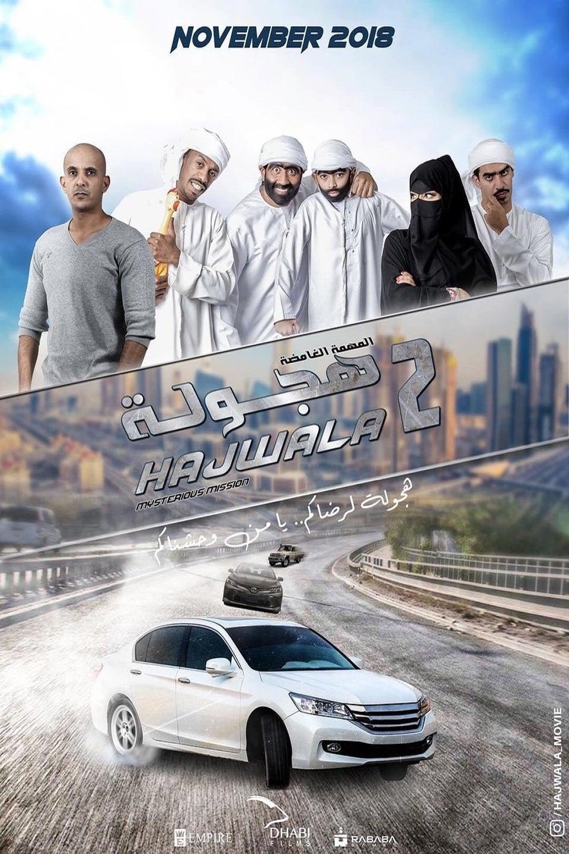 阿拉伯漂移2 Hajwala 2 (2018) Netflix 中文字幕