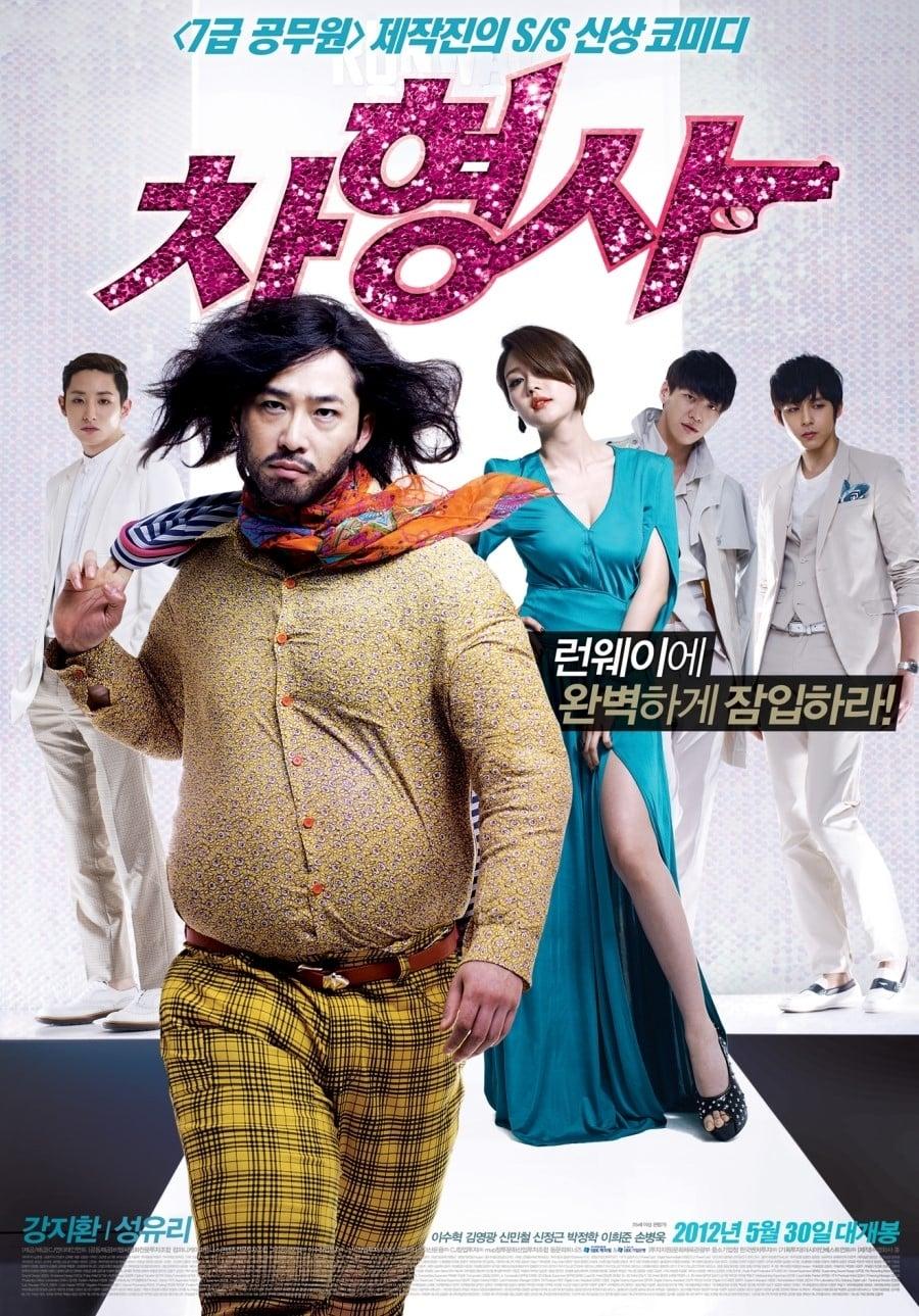 车警官 차형사 (2012) 中文字幕