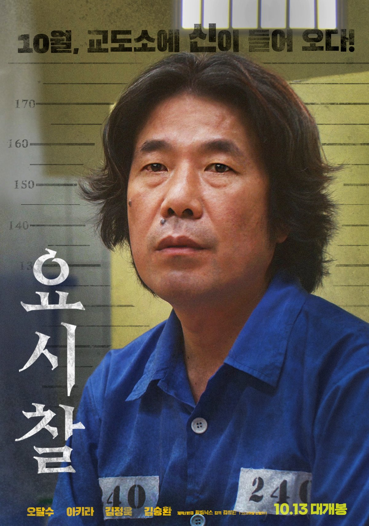 监视对象 요시찰 (2021)