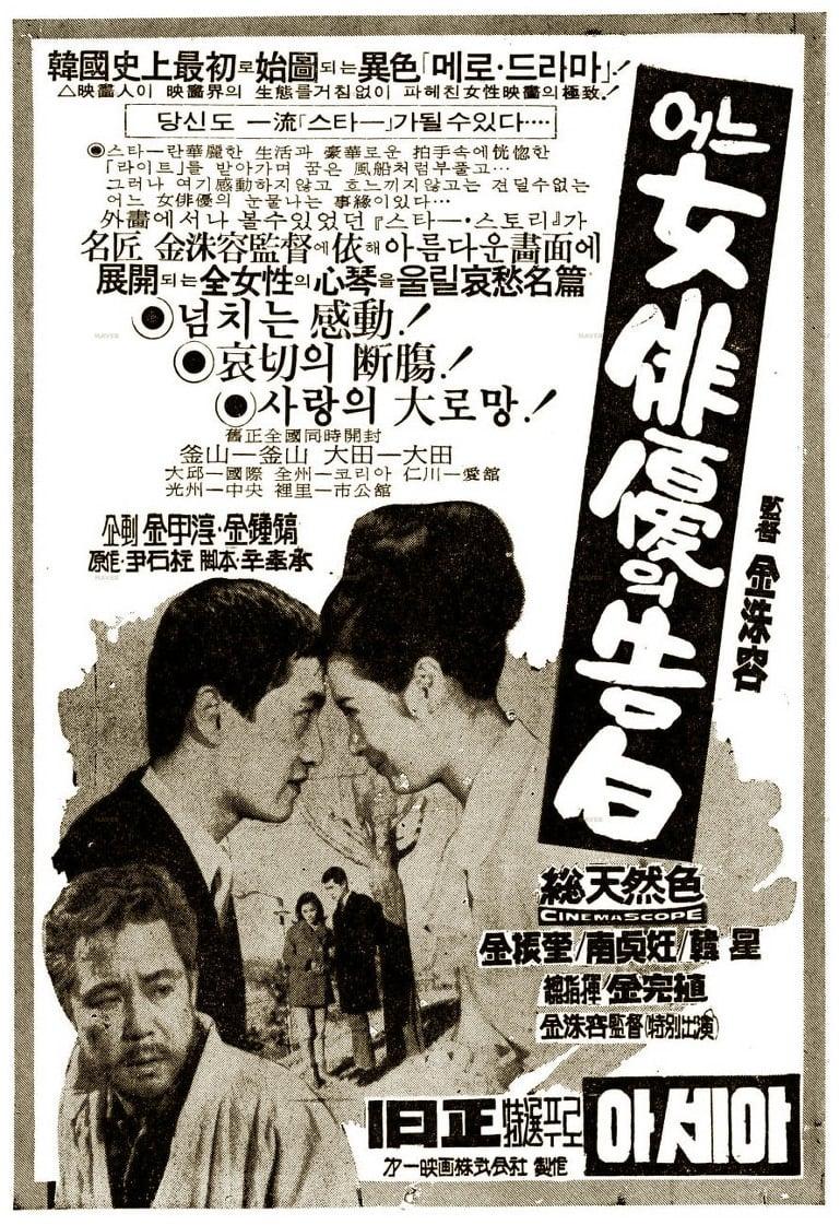 女演员的告白 어느 여배우의 고백 (1967) 中文字幕